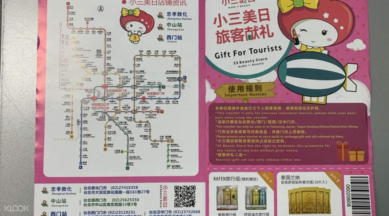 [SALE] Taoyuan Airport MRT Ticket & Exclusive Shopping Coupon